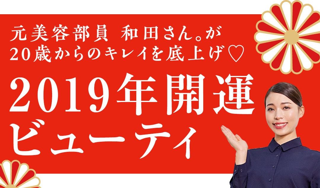 元美容部員 和田さん。が 20歳からのキレイを底上げ♡ 2019年開運ビューティ