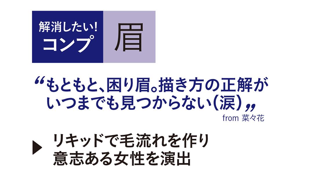 松川菜々花が可愛いままで大人っぽくなったメイクとは?_1_3-1