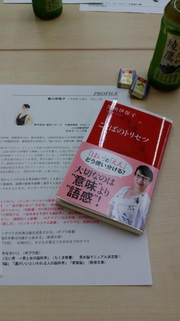 『妻トリ』の著者・伊保子先生の講演会へ_1_2