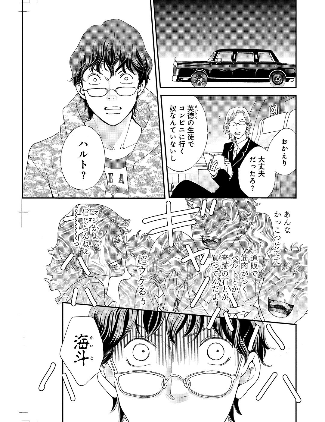 花のち晴れ 第1話|試し読み_1_1-45