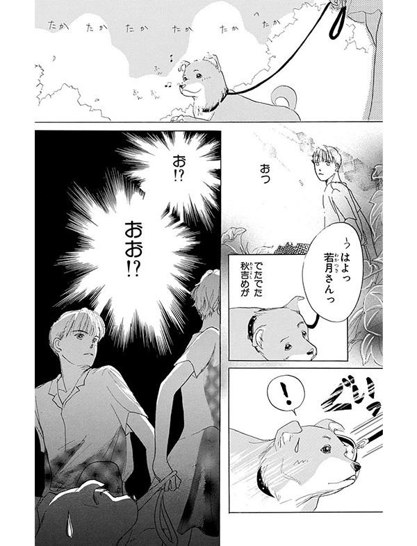 祝・戌年!わんこが主人公の「まっすぐにいこう。」で、きっと猫好きも癒される!【パクチー先輩の漫画日記 #3】_1_1-24