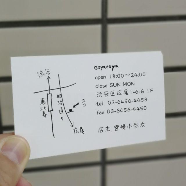 今一番話題の中華バルは、とても居心地の良いお店でした。_1_2-2