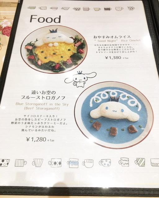 シナモロールカフェの青いメニューが気になる♡_1_2