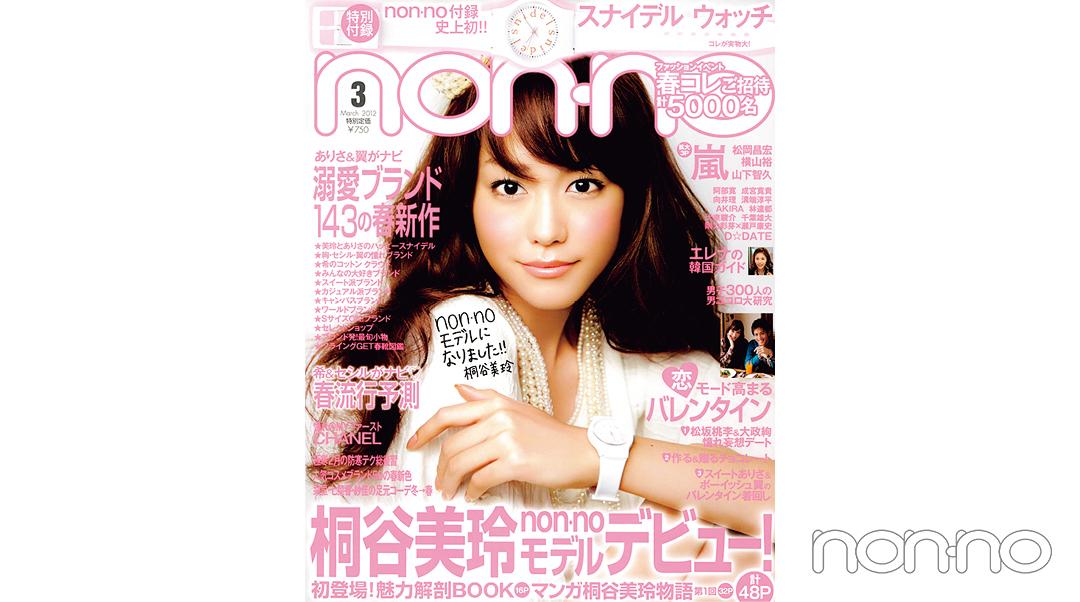 桐谷美玲のノンノ 2012年3月号の表紙
