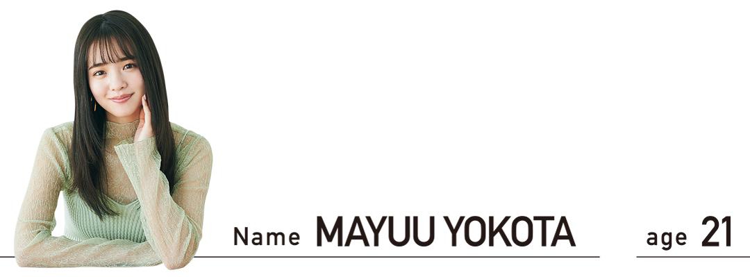 横田真悠のストレートヘアプロフ帳。ダイアン パーフェクトビューティーのうねりケアの秘密。