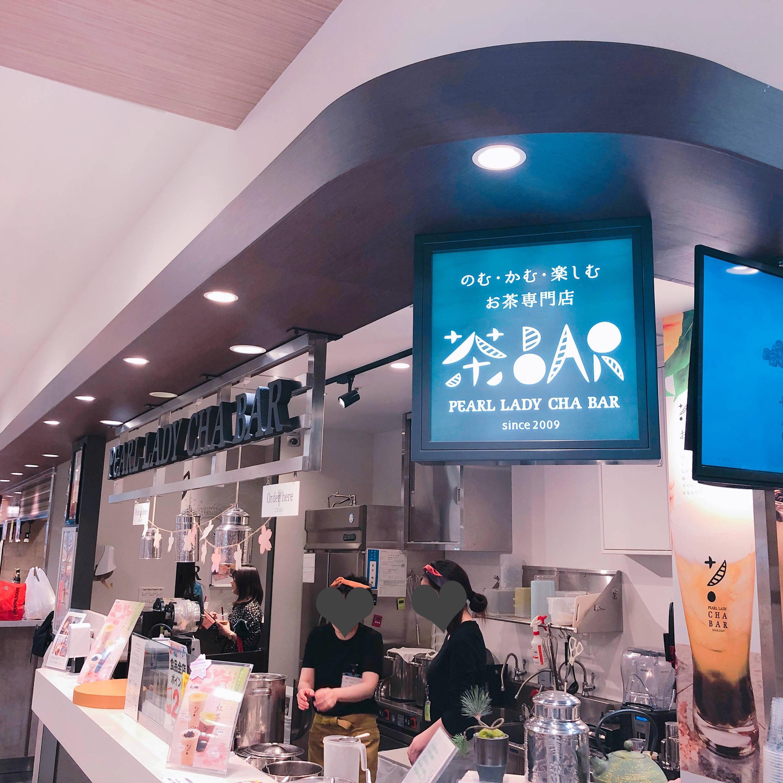 【タピオカ好き必見‼︎】お茶専門店 茶Bar♡_1_1-2