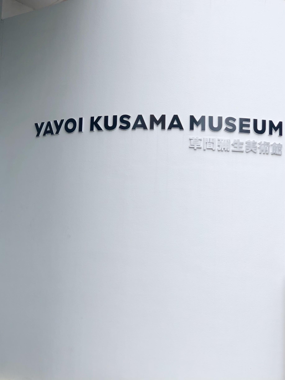 夏の終わりにYAYOI KUSAMA MUSEUMへ_1_1-1