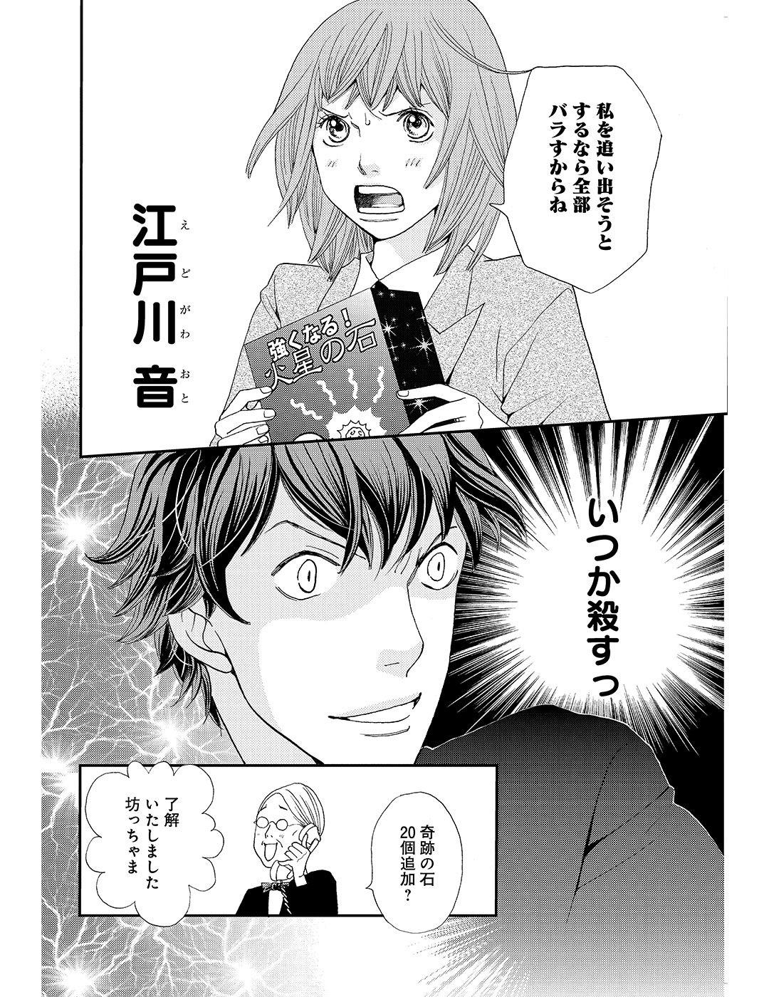 花のち晴れ 第1話|試し読み_1_1-68