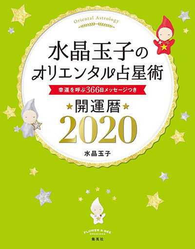 【参加者募集!】激動の2020年を大予測!「水晶玉子の開運HAPPYパーティー」10月5日(土)開催決定!_1_2