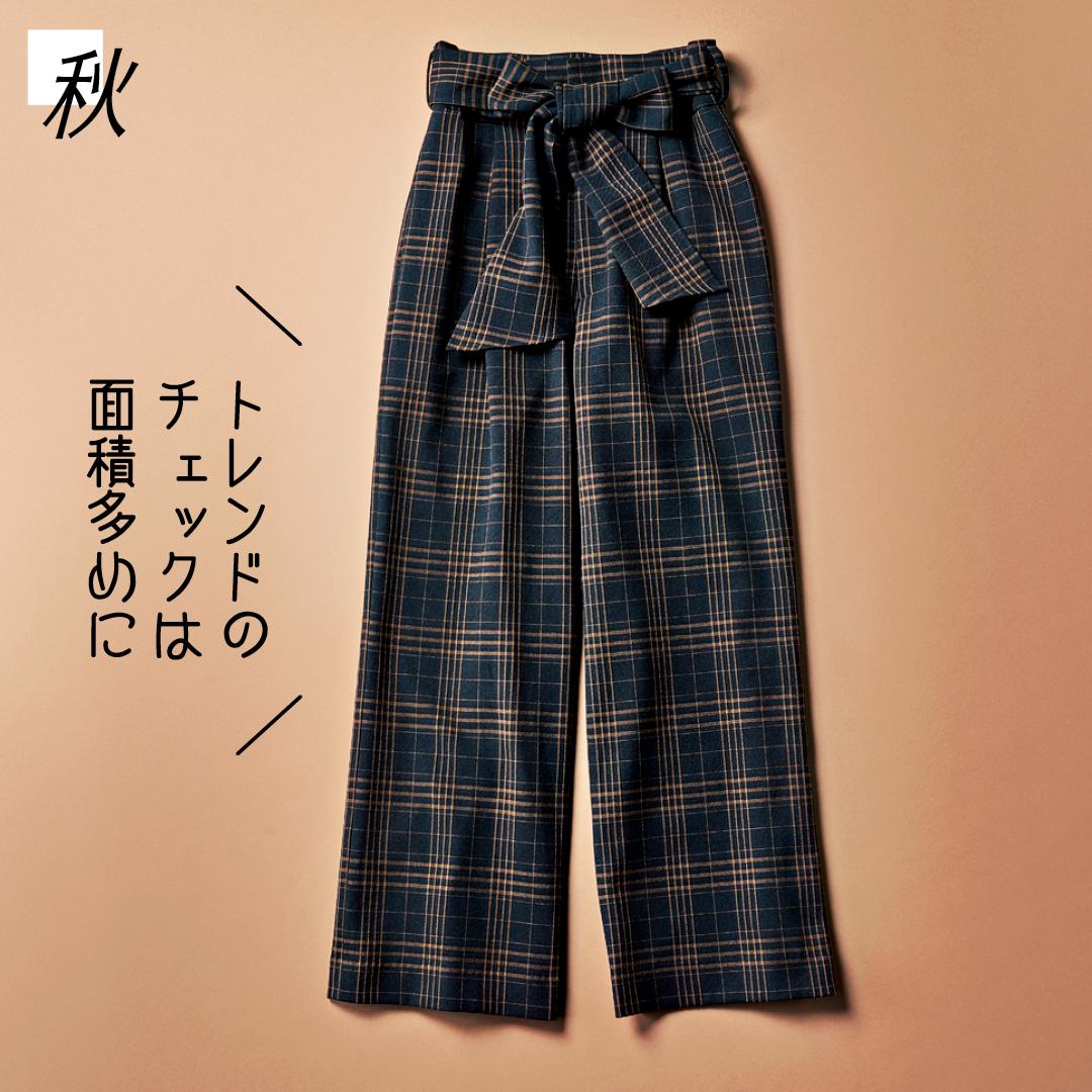 馬場ふみかの夏→秋着回し♡ 今買って3か月使える服がまるわかり!_1_3-9