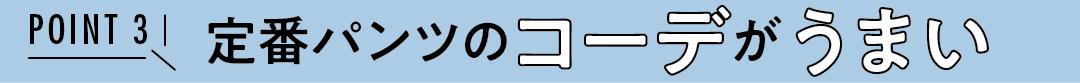 POINT 3 定番パンツのコーデがうまい