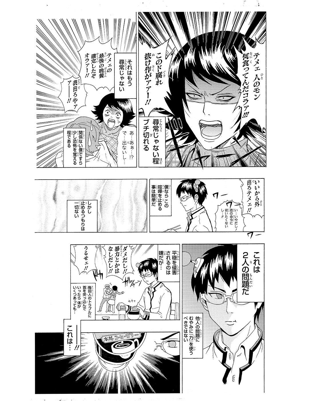 斉木楠雄のΨ難 第1話|試し読み_1_1-19
