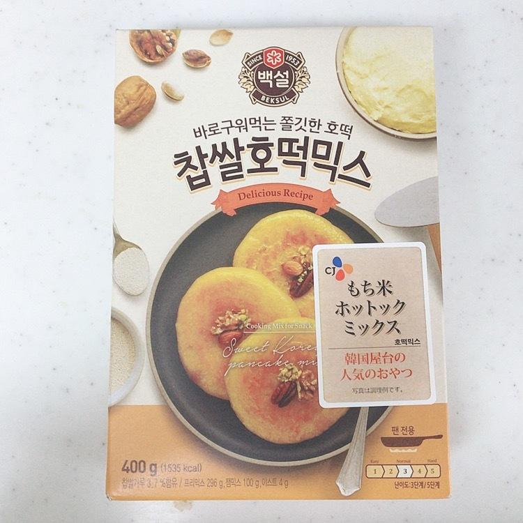 【韓国で人気なおやつ♡】ホットクを作ってみた︎︎︎✌︎_1_1