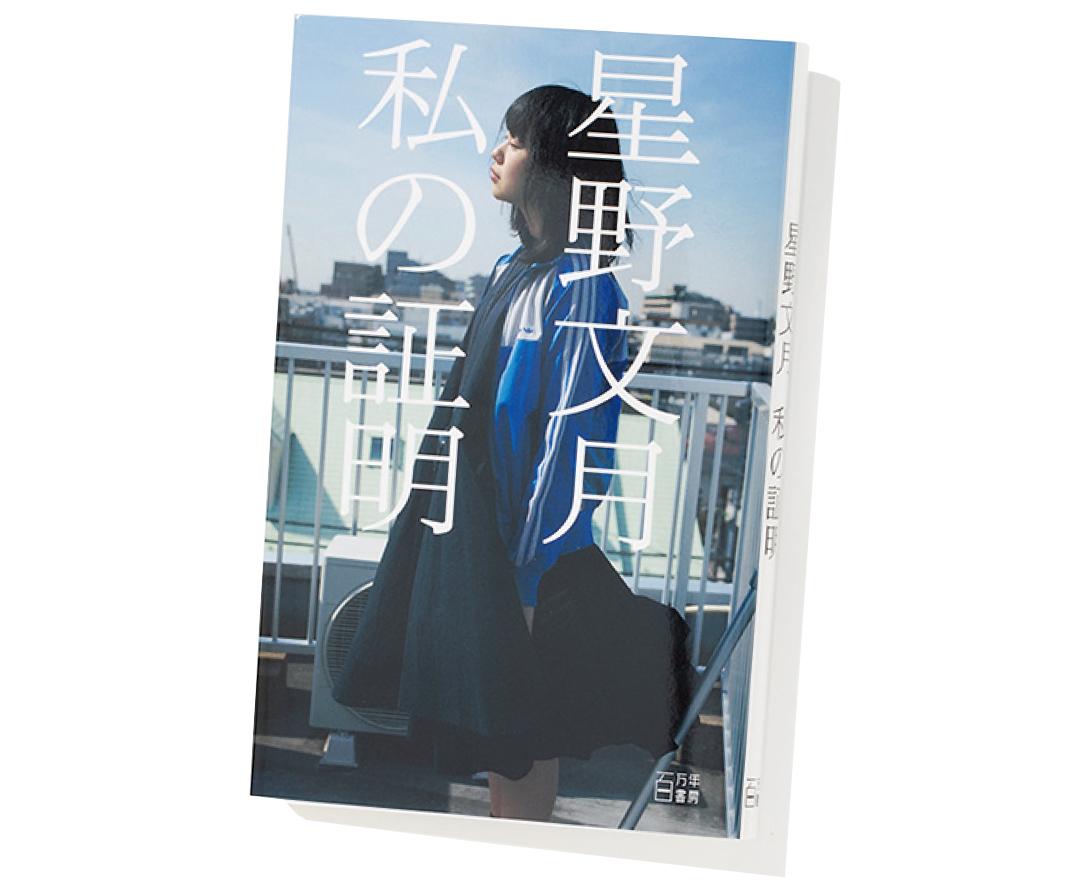 花田菜々子が20歳女子におすすめする本をもっと見る_1_15