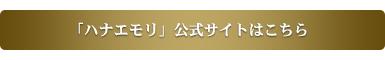 ハナエモリ公式サイト