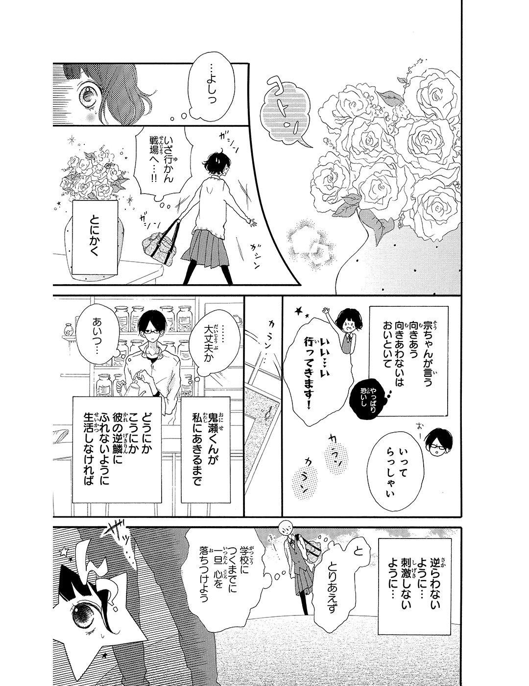 honey 第1話|試し読み_1_1-14