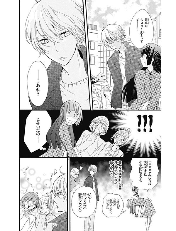 ふしぎの国の有栖川さん 漫画試し読み19