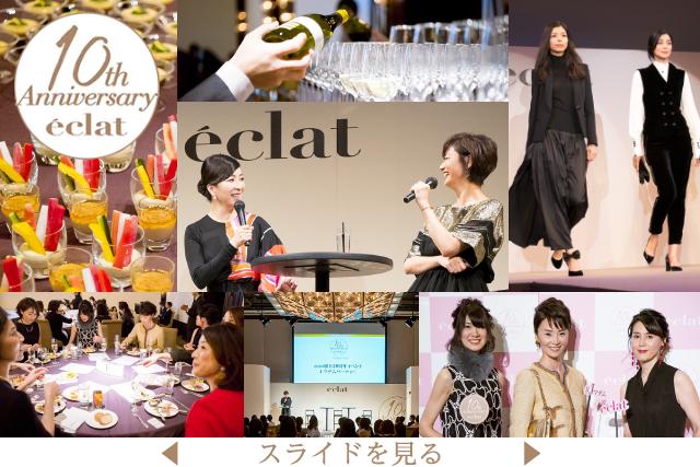 エクラ10周年イベント「Jマダム パーティ」が盛大に行われました!_1_1-1
