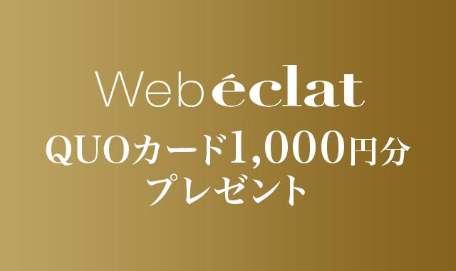 【QUOカード1,000円分プレゼント】ユーザーアンケートご協力のお願い_1_1