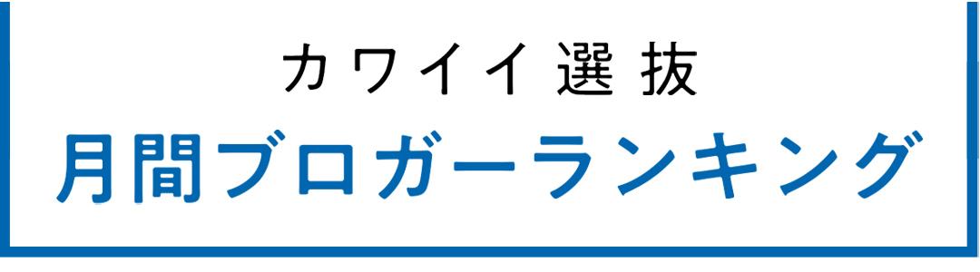 non-no専属読者モデル カワイイ選抜 2021年月間ブログアクセス数ランキング発表!