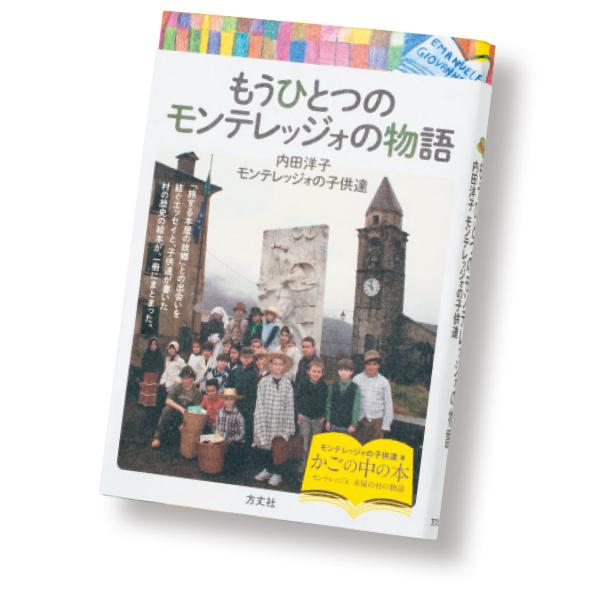 『もうひとつのモンテレッジォの物語』 内田洋子