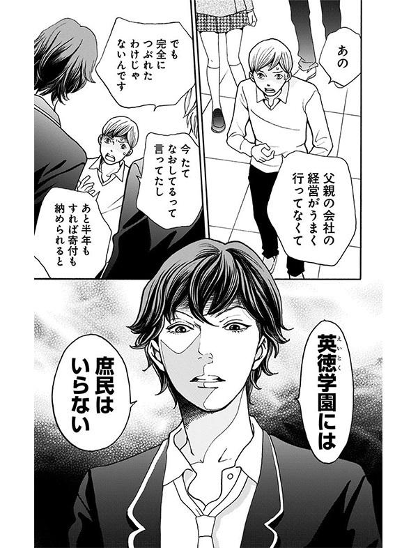 『花男』の続編『花のち晴れ〜花男 Next Season〜』が、4月からドラマ化されますよー!【パクチー先輩の漫画日記 #9】_1_1-8