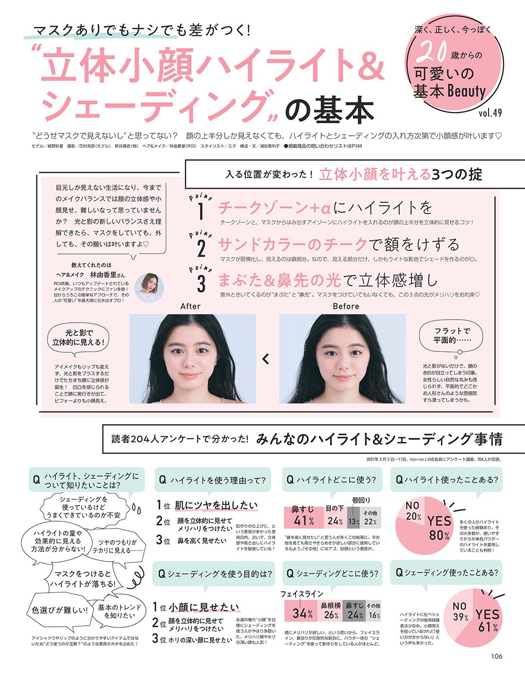 """""""立体小顔ハイライト&シェーディング""""の基本"""
