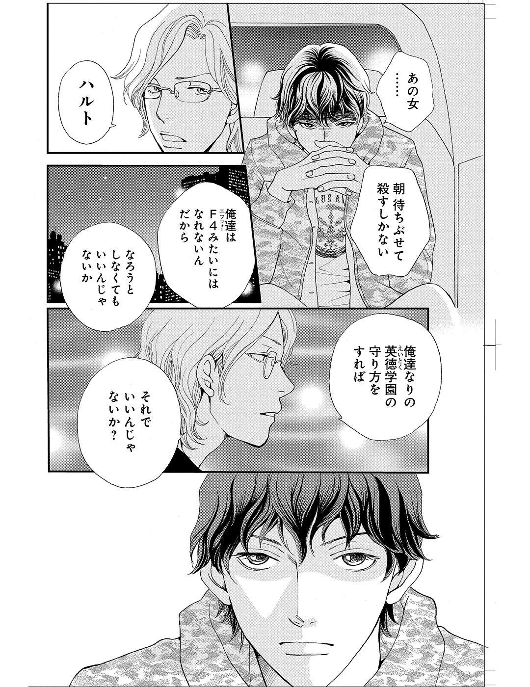 花のち晴れ 第1話|試し読み_1_1-50