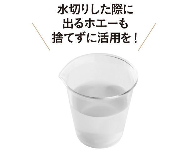 水切りヨーグルトを作った際に出た水分=ホエー