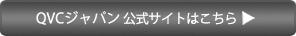 """QVCから2つのNEWブランドが登場 大人の """"可愛げ服""""で 毎日が輝く!_1_6"""
