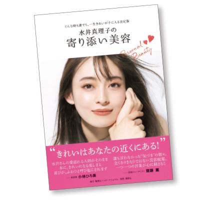 きれいを引き寄せる水井さん初の本