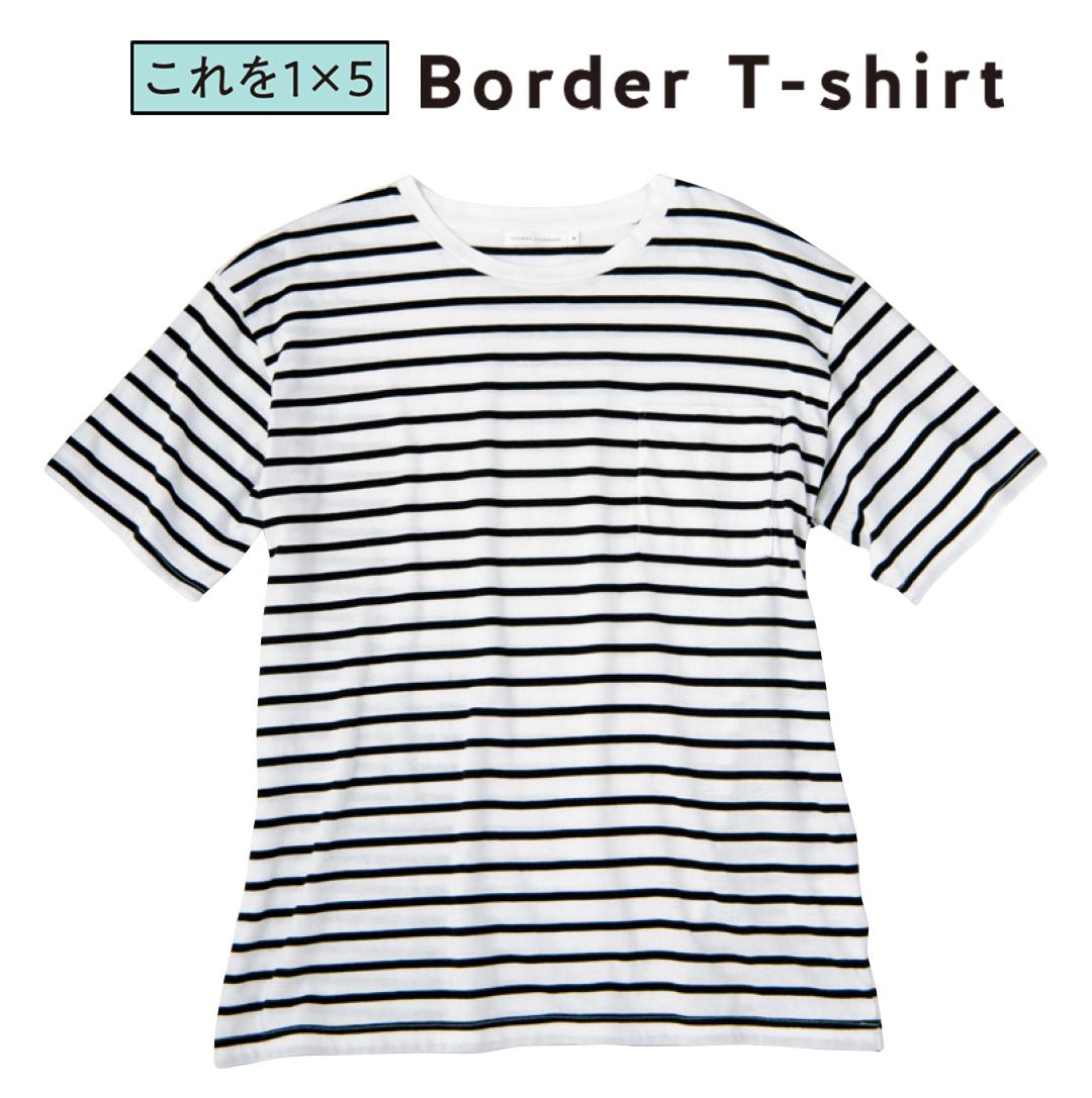 ボーダーTシャツなのに女っぽい! 新川優愛の着回しコーデ1×5_1_2