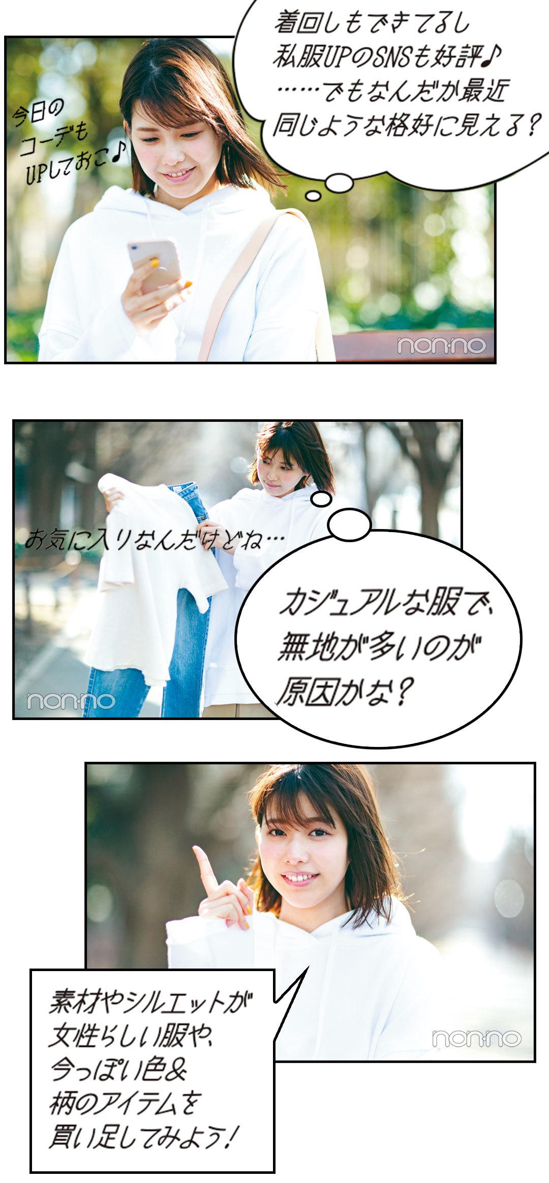 渡邉理佐の5月の着回しコーデ♡ ゴールデンウィークに買うべき服はコレ!_1_2