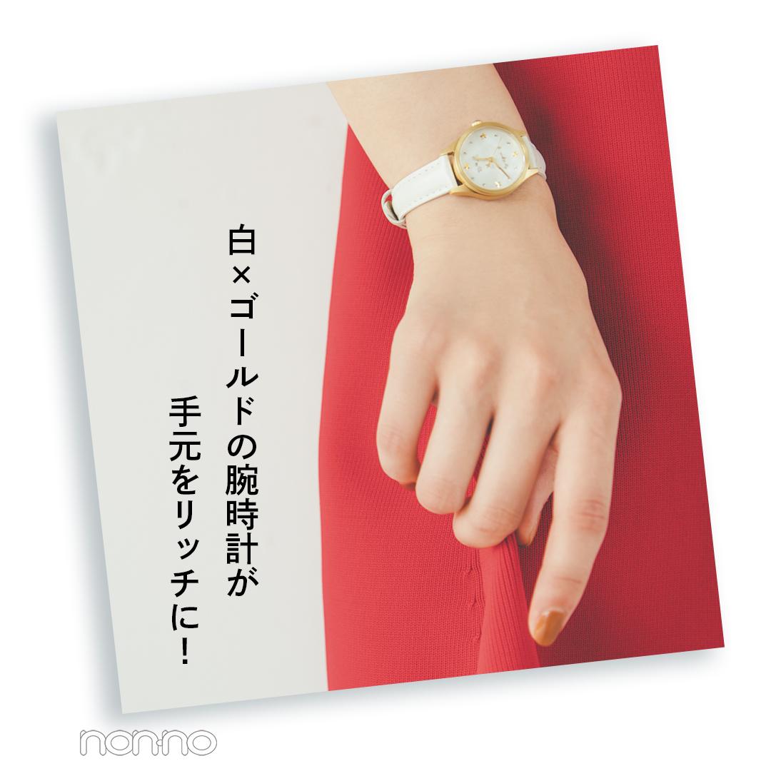 白×ゴールドの腕時計が手元をリッチに!