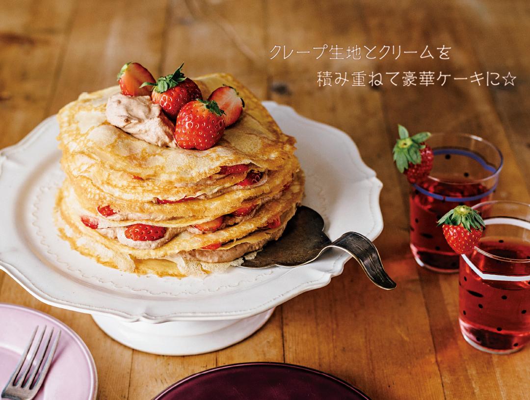 バレンタイン2018♡ 板チョコで作れる!チョコといちごのミルクレープ_1_1