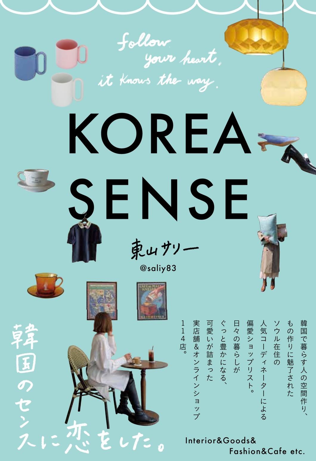 韓国スタイルのリアルが詰まった「KOREA SENSE」の著者に深掘り_1_6
