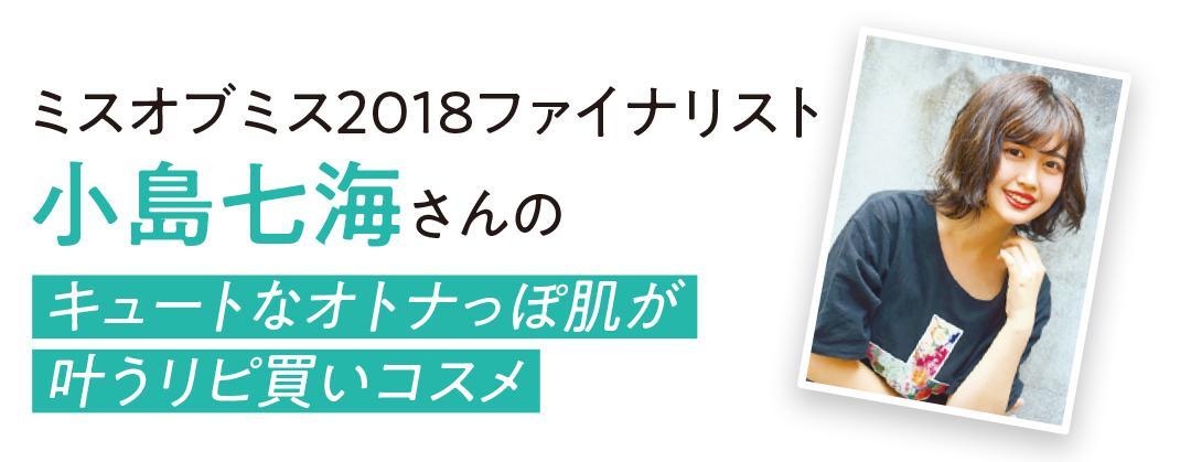 超リアル★ノンノ専属読者モデルのリピ買い神コスメ大賞を発表!【カワイイ選抜】_1_2-2