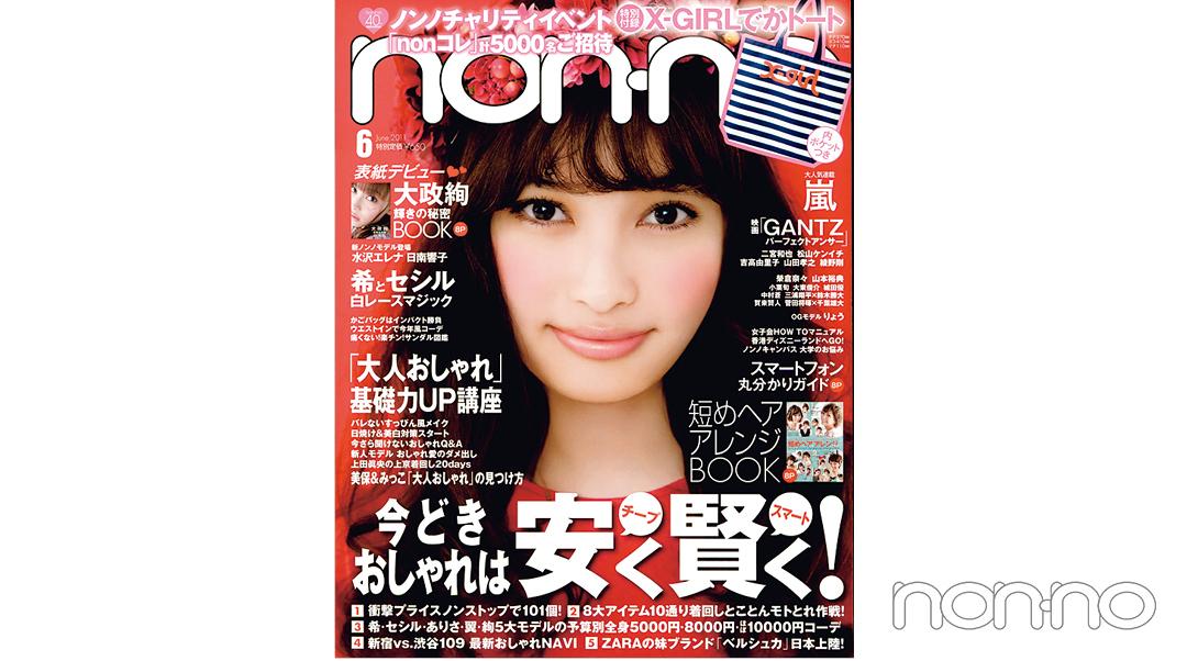 2011年6月号の表紙は大政絢さん
