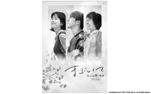 〈日本編集版〉DVDレンタル中 〈韓国放送版〉DVD-BOX発売中