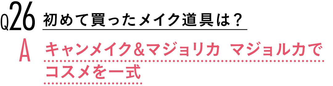 【渡邉理佐100問100答】メイク編♡ キレイの秘密、教えます。_1_8
