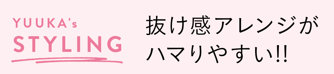 鈴木優華の簡単&今っぽ一つ結びヘアアレンジ♡ スタイリングポイントはココ!_1_2