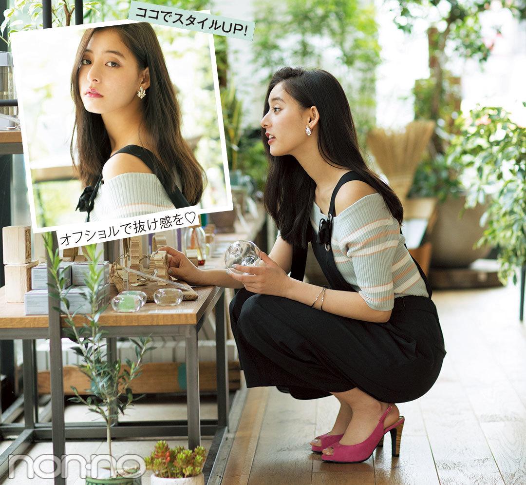 華奢見えする黒サロペット着回し★ノンノモデル新木優子の3スタイルはコレ!_1_2