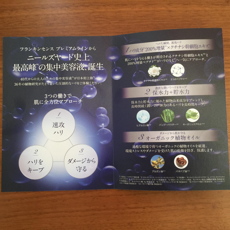 ハリの頂点を手に入れよう!最高峰集中美容液、日本初上陸!!_1_3