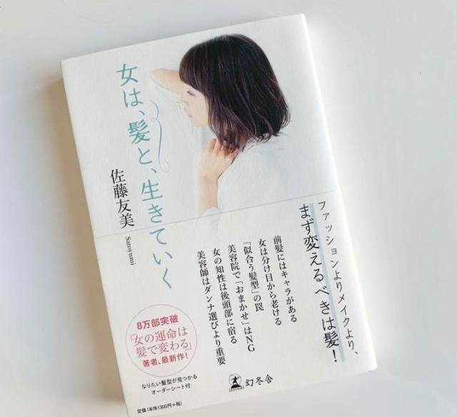【前髪カット】髪との向き合い方を教えてくれるおすすめの1冊_1_2