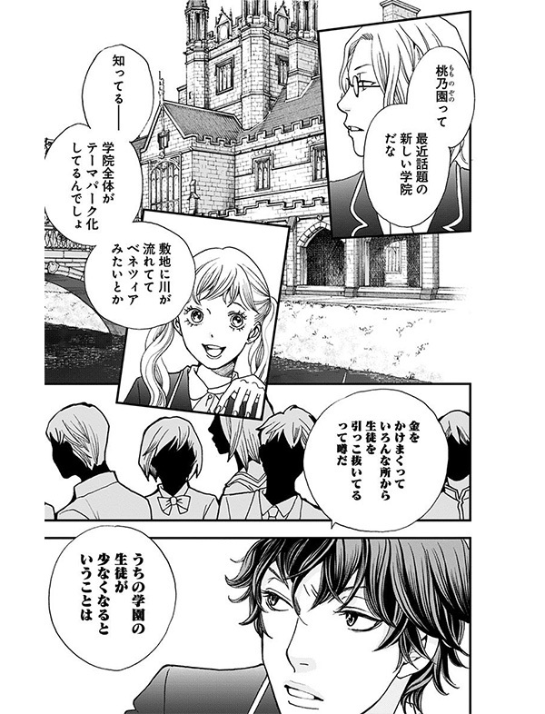 『花男』の続編『花のち晴れ〜花男 Next Season〜』が、4月からドラマ化されますよー!【パクチー先輩の漫画日記 #9】_1_1-16