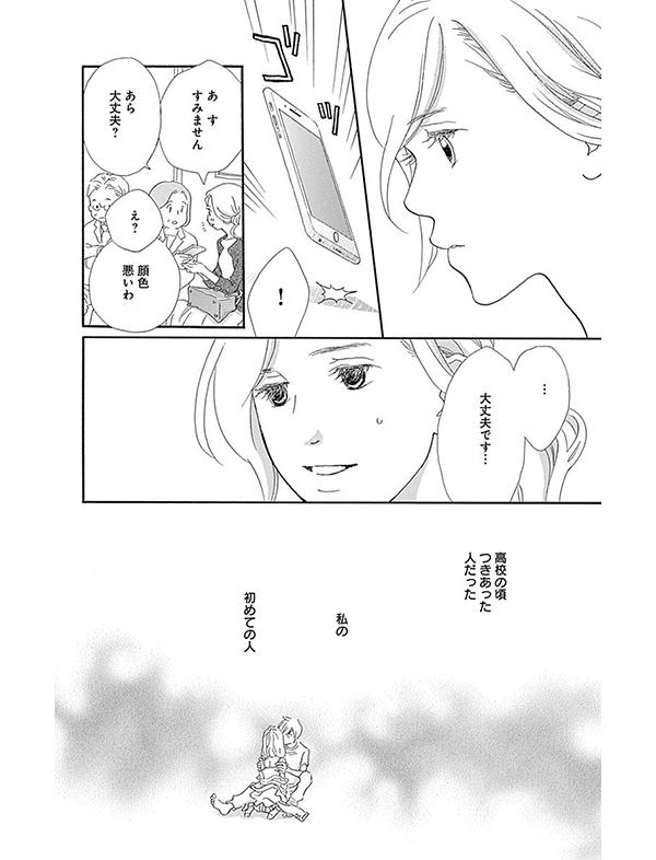 はじめてのひと 漫画試し読み13