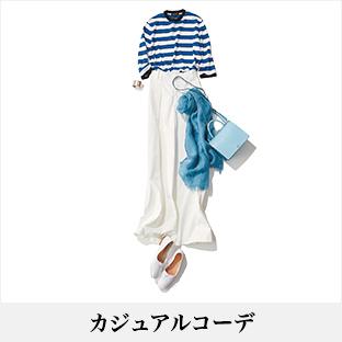 40代ファッション カジュアルコーデ