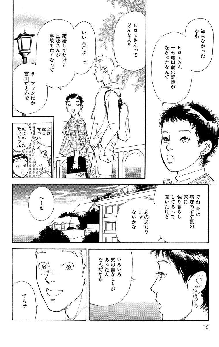 ヤヌスの鏡 メタモルフォセス 漫画試し読み14