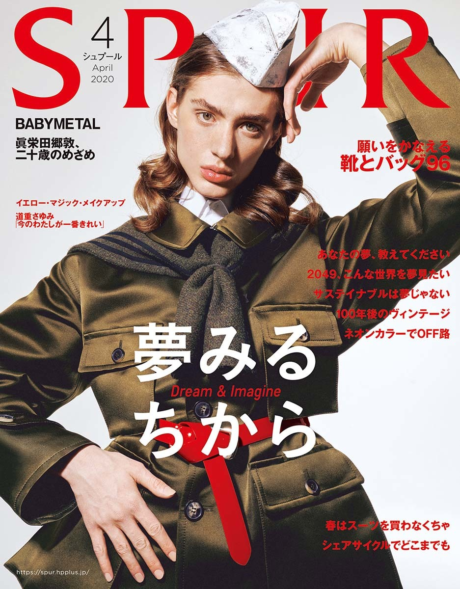 『SPUR』<br> 2020年3月号(~4/22)<br> 2020年4月号(~5/22)<br> 2020年5月号(4/23~6/22)<br><br>