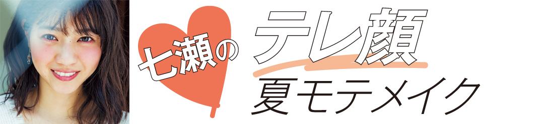 """鈴木友菜の色っぽモテメイク♡ """"ちょっと泣きそう…""""は赤で作る!_1_9"""